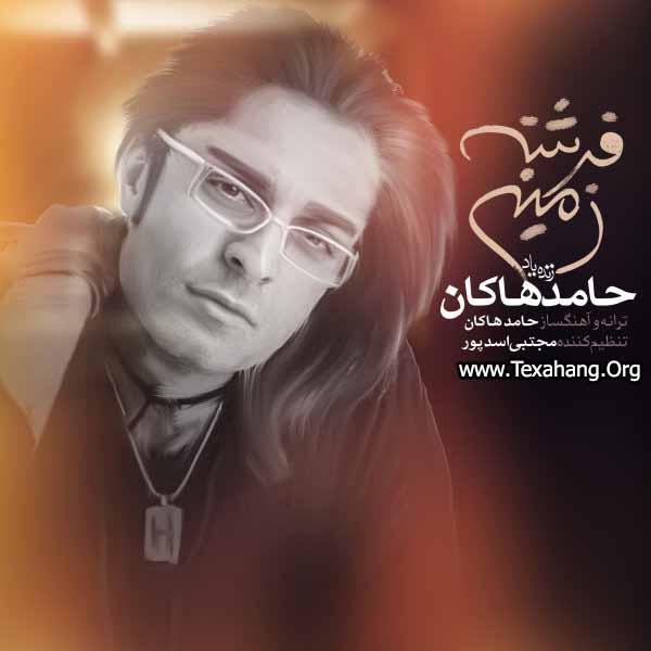 متن آهنگ فرشته ی زمینی از زنده یاد حامد هاکان