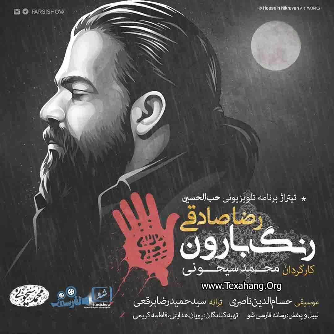 متن آهنگ رنگ بارون رضا صادقی