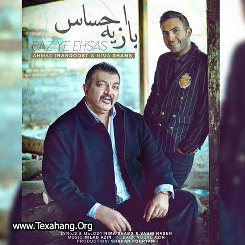 متن آهنگ باز یه احساس احمد ایراندوست نیما شمس