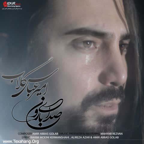 متن آهنگ صدای بارون امیر عباس گلاب