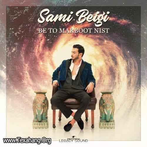 متن آهنگ به تو مربوط نیست سامی بیگی