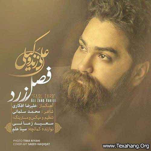 متن آهنگ فصل زرد محمد زند وکیلی