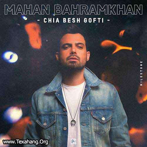 متن آهنگ چیا بش گفتی ماهان بهرام خان