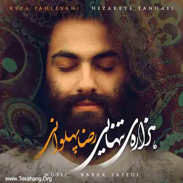متن آهنگ هزاره ی تنهایی رضا پهلوانی