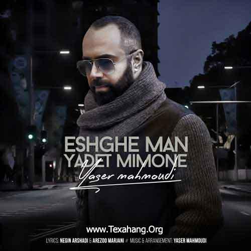 متن آهنگ عشق من یادت میمونه یاسر محمودی