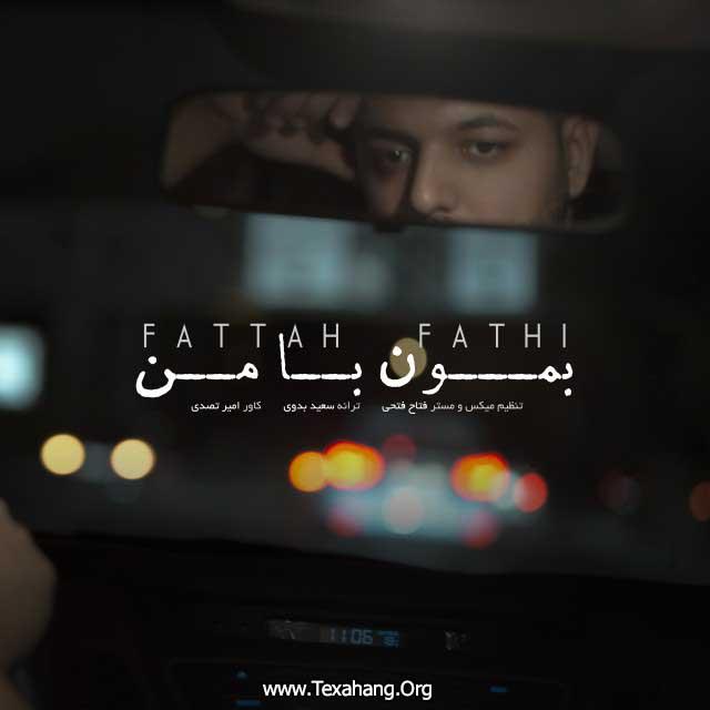 متن آهنگ بمون با منفتاح فتحی