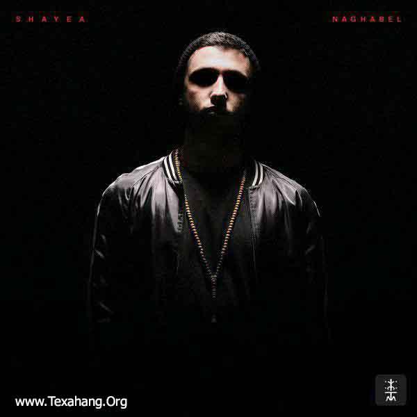 دانلودمتن کامل آلبوم ناقابل محمدرضا شایع