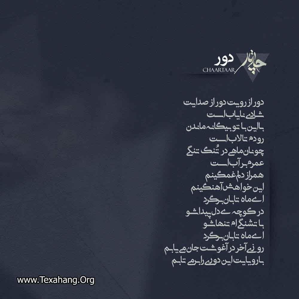 متن آهنگ چارتار دور