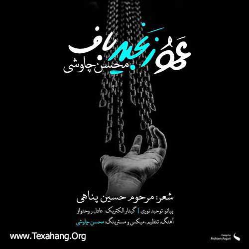 متن آهنگ محسن چاوشی عمو زنجیر باف