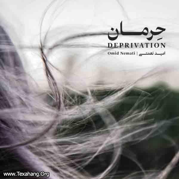 دانلود متن کامل آلبوم حرمان امید نعمتی