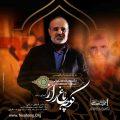 متن آهنگ محمد اصفهانی کوچه باغ راز
