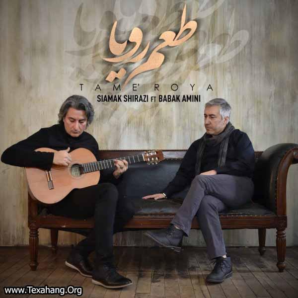متن آهنگ بابک امینی و سیامک شیرازی طعم رویا