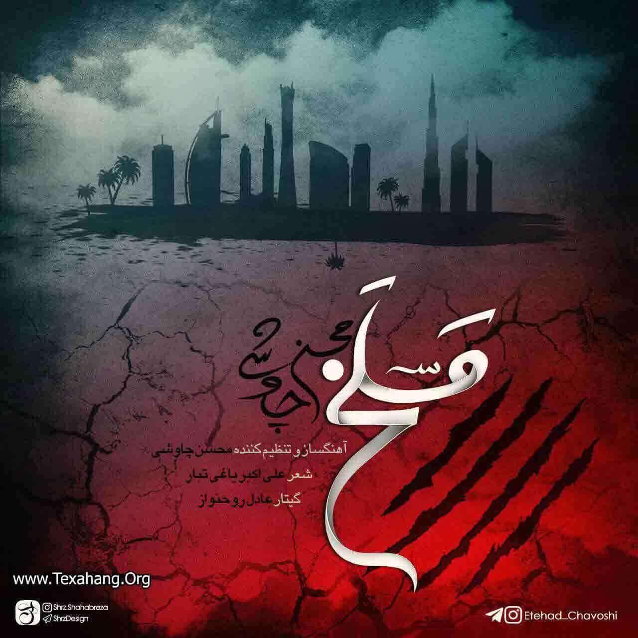 متن آهنگ محسن چاوشی مسلخ