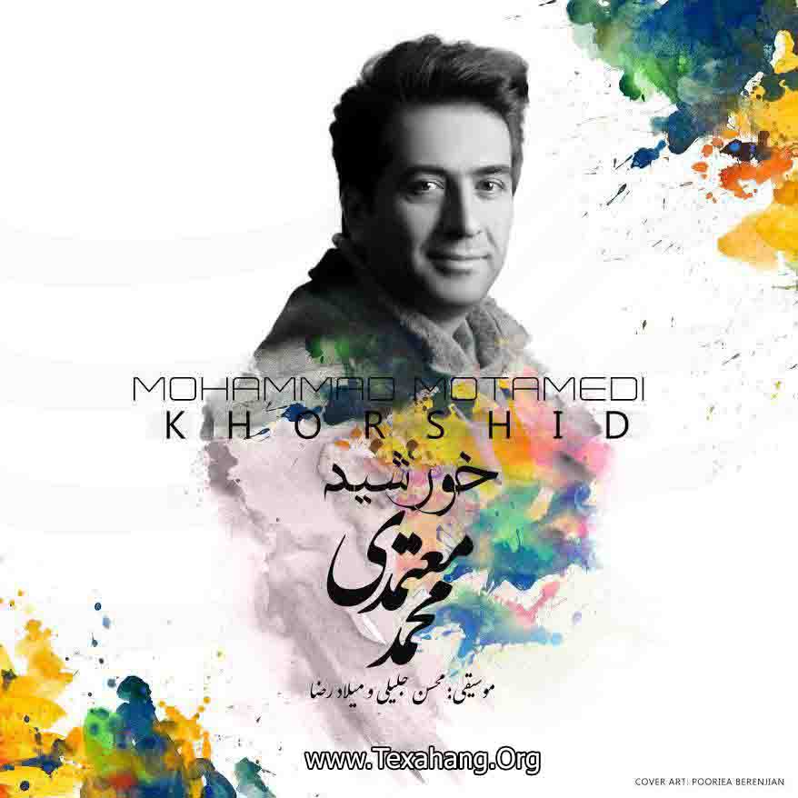 متن آهنگ محمد معتمدی خورشید