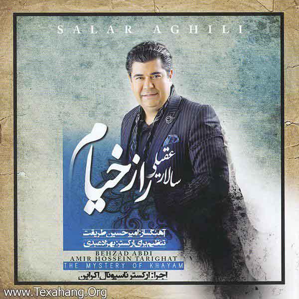 متن آهنگ سالار عقیلی ره دور