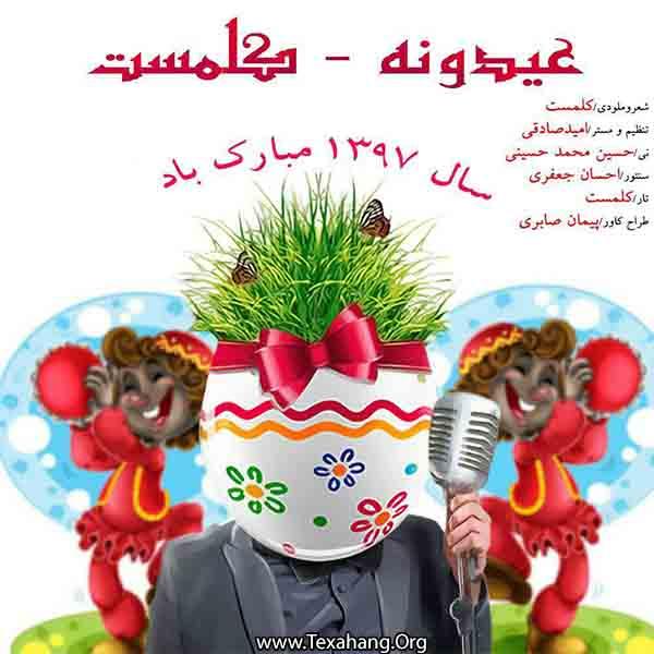 متن آهنگ عیدونه کلمست