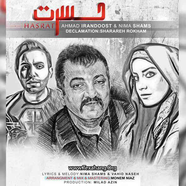متن آهنگ احمد ایراندوست و نیما شمس حسرت