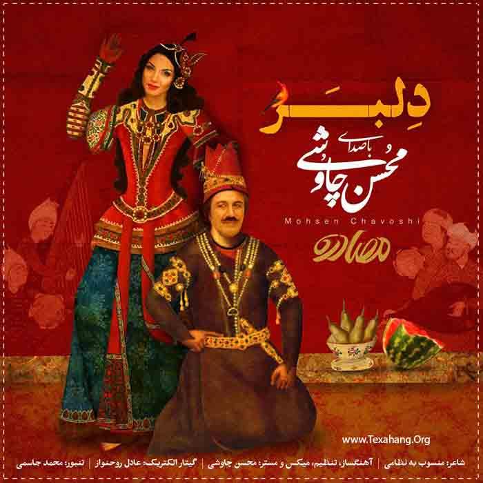 متن آهنگ محسن چاوشی دلبر