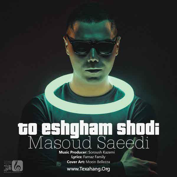 متن آهنگ مسعود سعیدی تو عشقم شدی