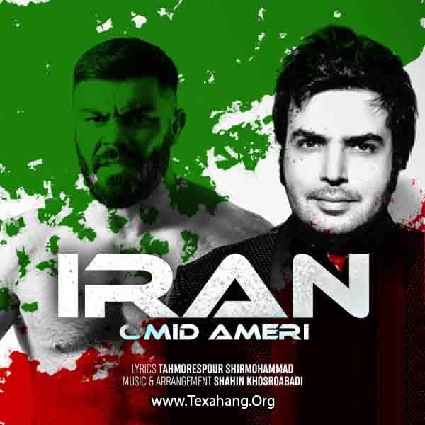 متن آهنگ امید آمری ایران