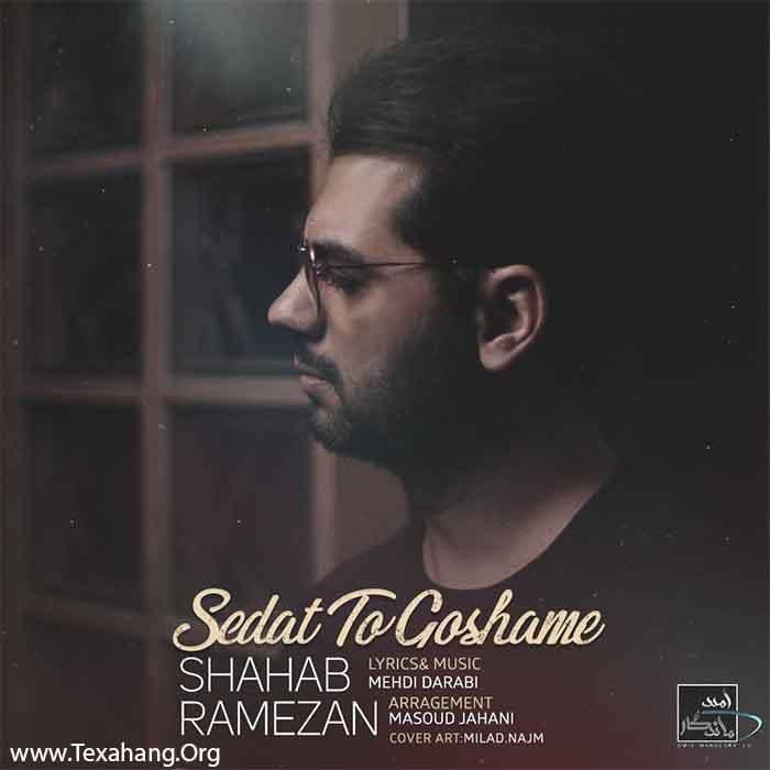 متن آهنگ شهاب رمضان صدات تو گوشمه