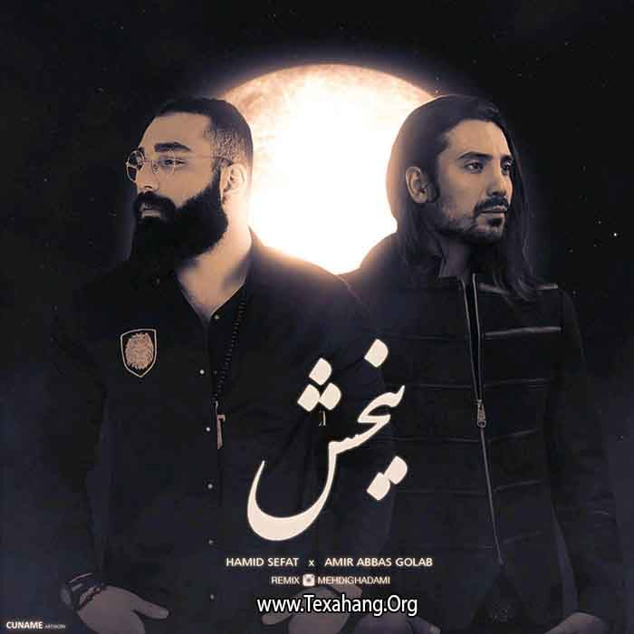 دانلود ورژن جدید آهنگ بخشش امیرعباس گلاب و حمید صفت