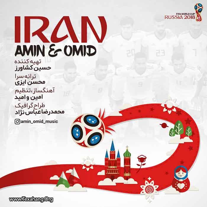 متن آهنگ امین و امید ایران