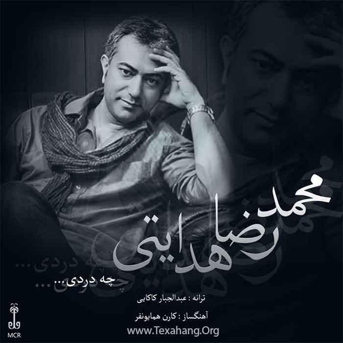 متن آهنگ محمدرضا هدایتی چه دردی
