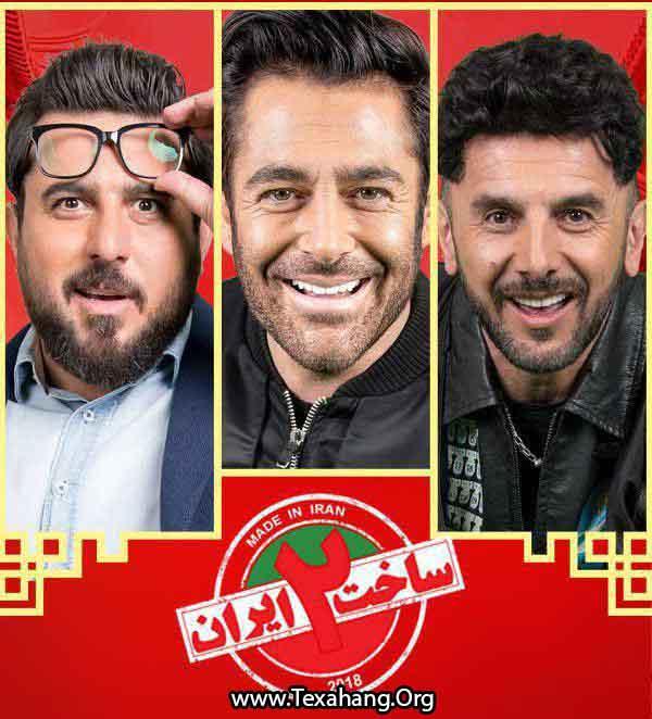 متن آهنگ محمدرضا علیمردانی ساخت ایران 2
