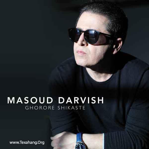 متن آهنگ مسعود درویش غرور شکسته